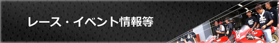 レース・イベント情報等
