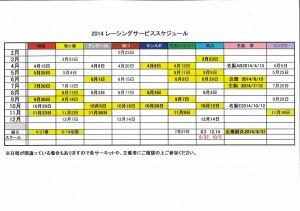 レーシングサービススケジュール-1024x723