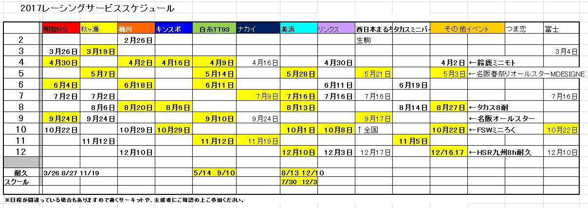 2017スケジュール(2)