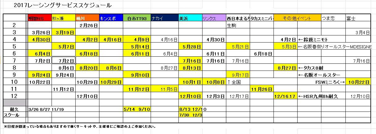 2017スケジュール(2017_0523)