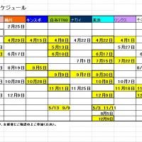 2018年のレーシングサービス一覧表(暫定)