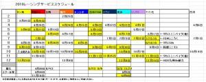 2018レーシングサービススケジュール