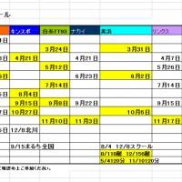 2019レーシングサービススケジュール暫定