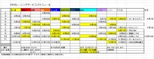 2019レーシングサービス暫定スケジュール