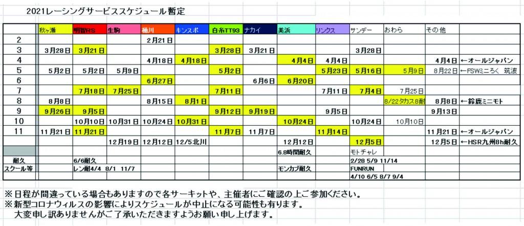 2021レーシングサービススケジュール暫定